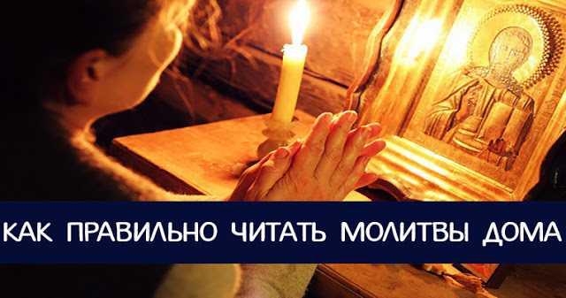 ак правильно читать молитвы дома