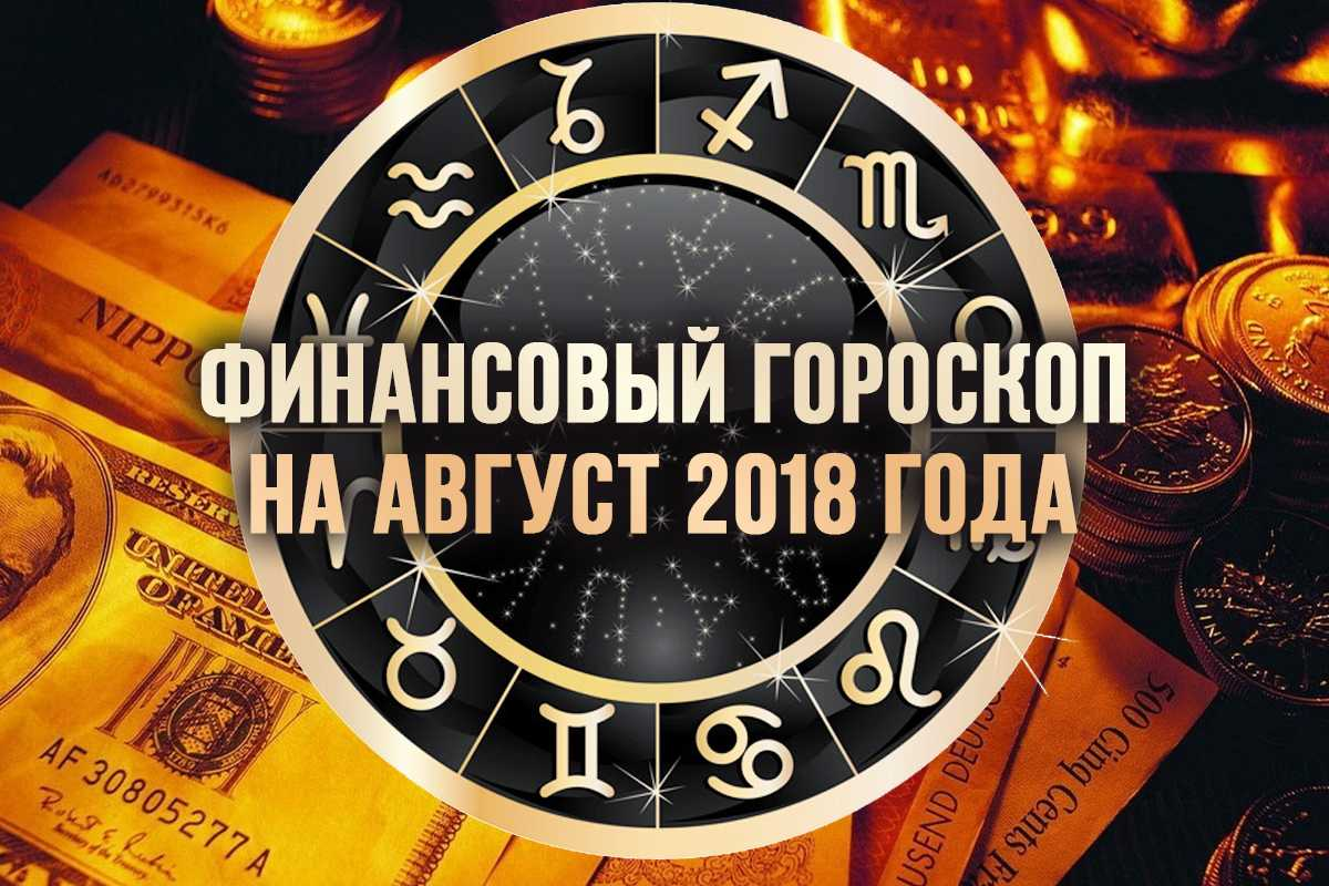 Финансовый гороскоп на август 2018 года