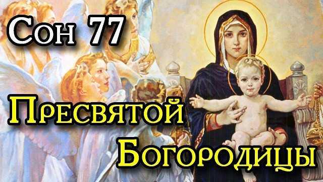 77 сон Пресвятой Богородицы