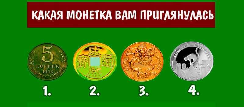Гадание на богатство по монетке