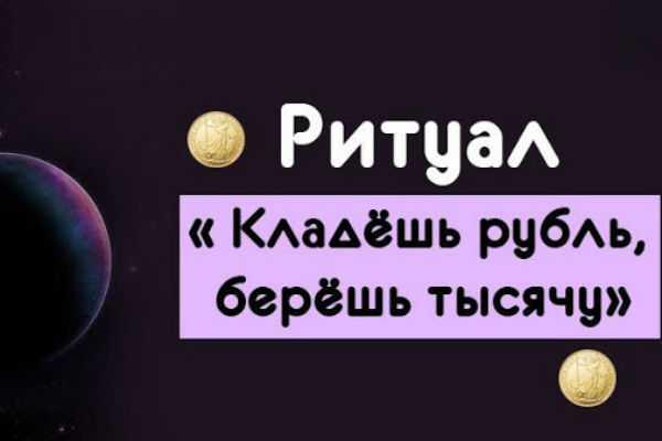 Ритуал «Кладёшь рубль, берёшь тысячу