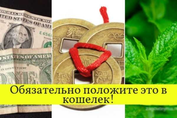 Это денежный талисман, можно сказать якорь для денег