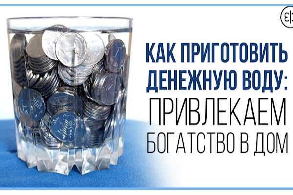 Как приготовить денежную воду