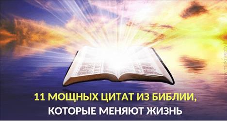 Сильные цитаты из Библии, которые вдохновляют жить