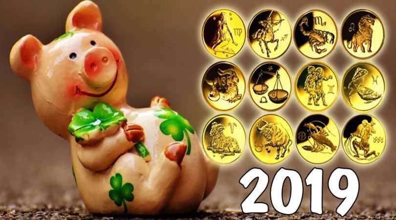 Вот 5 знаков зодиака, у которых получится разбогатеть в 2019 году