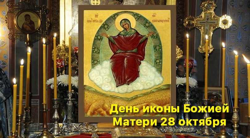 День иконы Божией Матери «Спорительница хлебов» 28 октября 2018 года