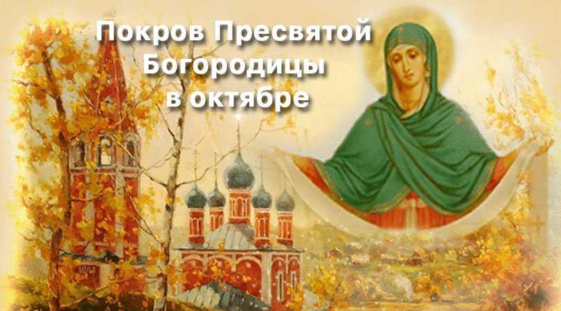 Покров Пресвятой Богородицы в октябре 2018 года