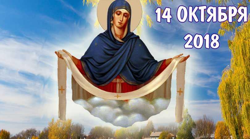 Покров Пресвятой Богородицы : вот что нужно сделать всем женщинам 14 октября,чтобы привлечь любовь, счастье и достаток