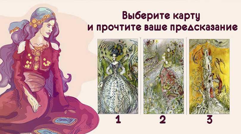 Получите свое предсказание, выбрав одну из этих карт!