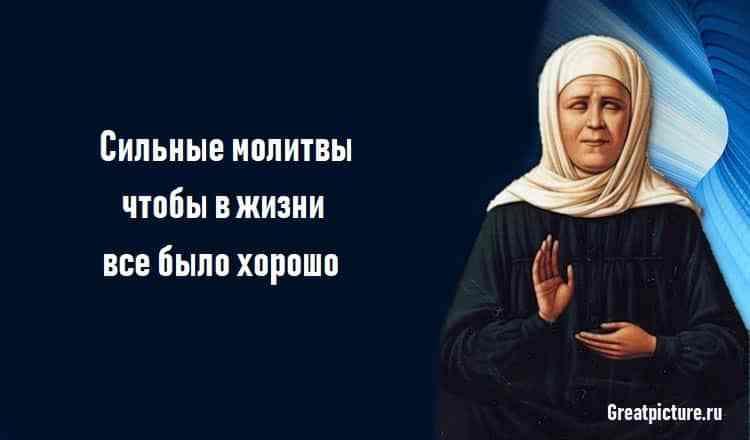 Сильные молитвы чтобы в жизни все было хорошо