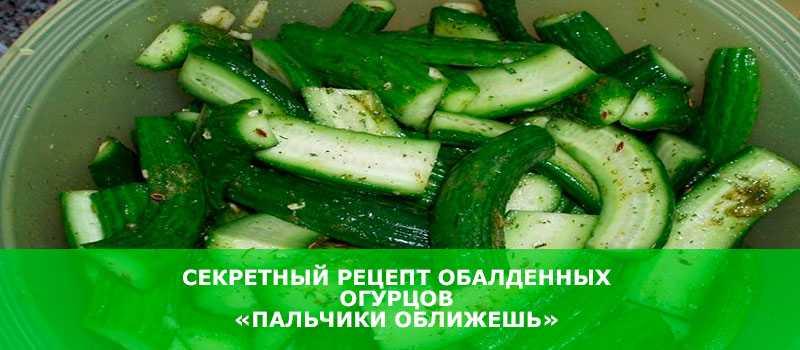 Секретный рецепт обалденных огурцов «Пальчики оближешь»
