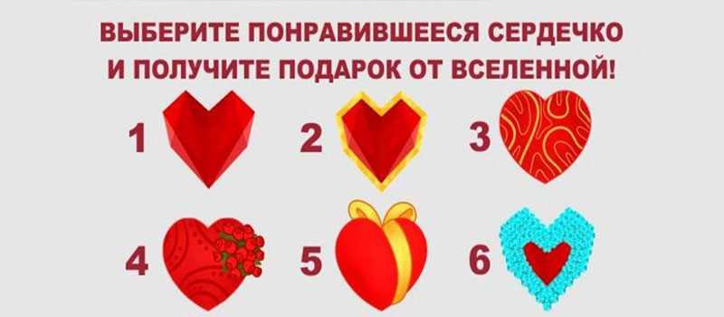 Какое сердце нравится Вам?