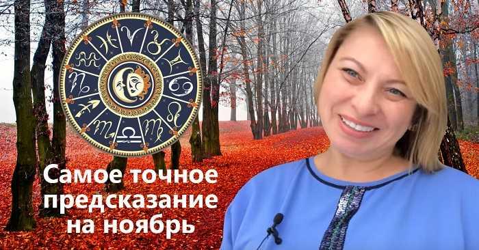 Гороскоп на ноябрь 2018 от Анжелы Перл