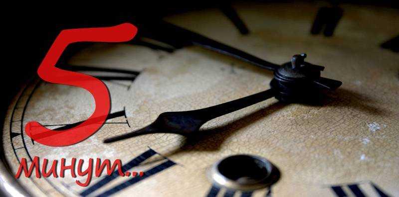 Пять минут, которые продлят вашу жизнь на годы!
