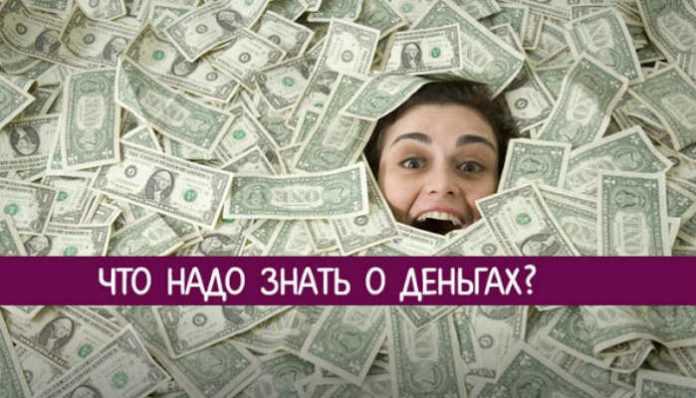 Зона богатства в доме, или что надо знать о деньгах