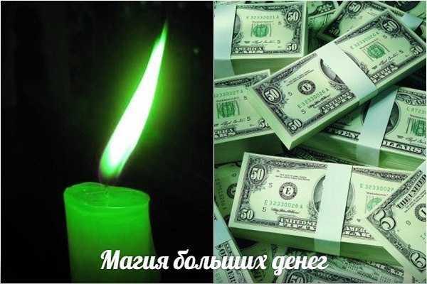 Магия больших денег