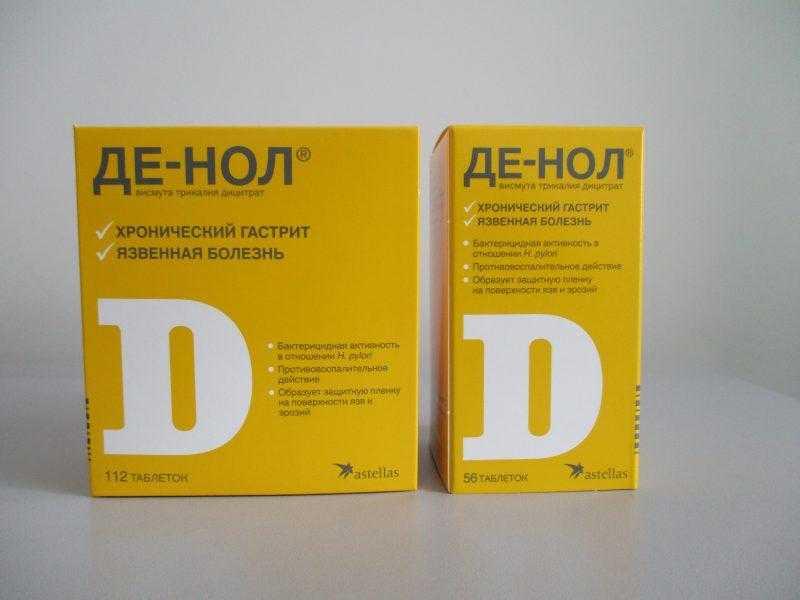 Де-Нол: инструкция по применению, состав, аналоги противоязвенного препарата