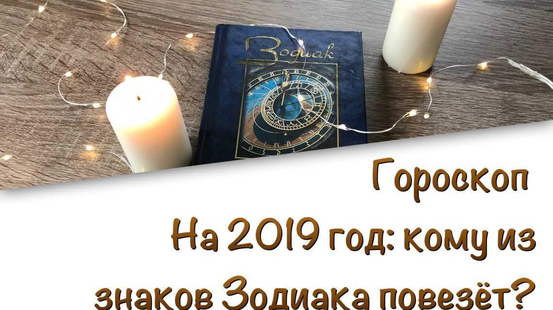 Гороскоп на 2019 год: кому из знаков Зодиака повезёт?