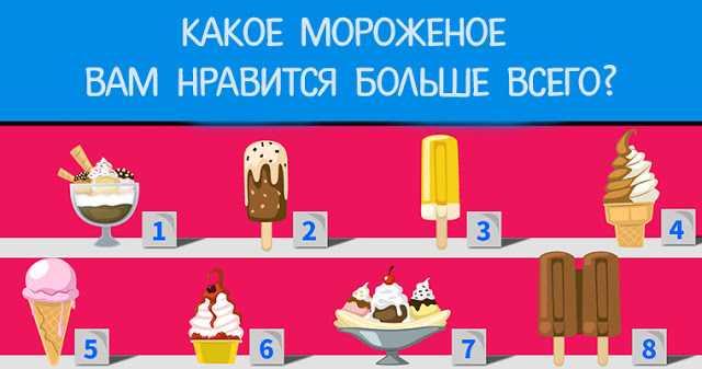 какое мороженое вам нравится больше всего?