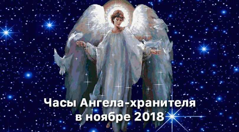 Часы Ангела-хранителя в ноябре 2018