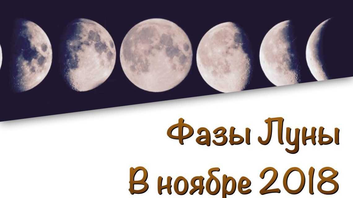 Фазы Луны в ноябре 2018 года
