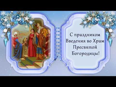 4 декабря 2018 года празднуем Введение во Храм Пресвятой Богородицы: вот 3 дела, которые стоит сделать