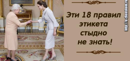 Эти 18 правил этикета стыдно не знать!