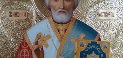 19 декабря 2018 -день святого Николая Чудотворца. Вот 3 важнейших дела, которые стоит исполнить в этот день