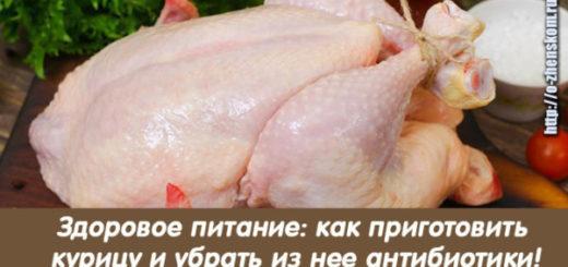 Как приготовить курицу, чтобы убрать из неё гормоны и антибиотики
