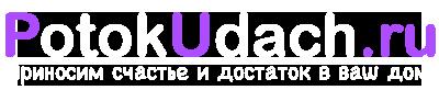 PotokUdach.ru