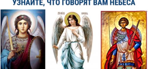Узнайте, что говорят вам Небеса - прочтите послание Ангела-хранителя!