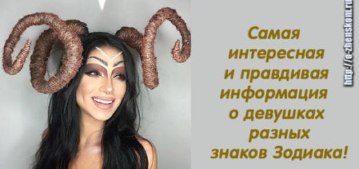 Самая интересная и правдивая информация о девушках разных знаков Зодиака!