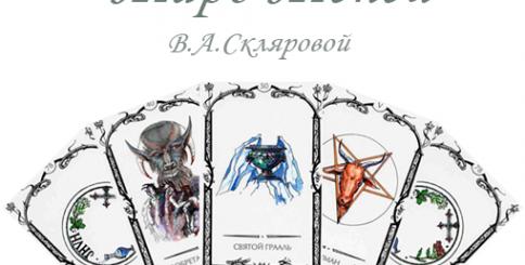 Таро Теней: описание и трактовка карт по Скляровой