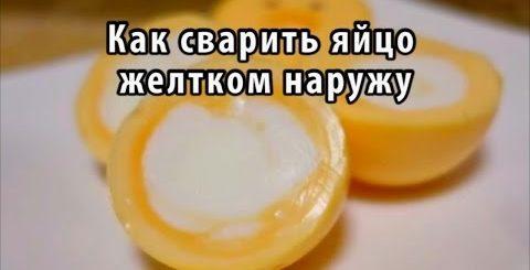 А вы знали, что яйцо можно сварить желтком наружу?