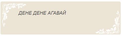 Славянские агмы: способ общения с высшими силами