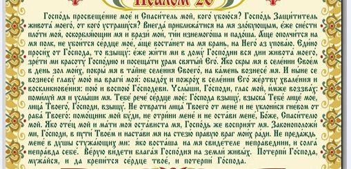 Псалмы 26, 50, 90: текста на русском, как правильно читать