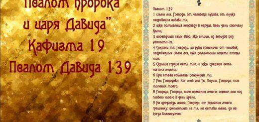 Псалом 139: текст молитвы на русском, для чего читают