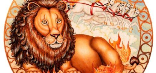 Гороскоп для Льва на Октябрь 2019 года - каким будет здоровье