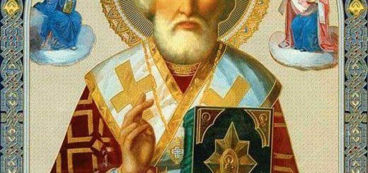 Молитва Николаю Чудотворцу о помощи в деньгах