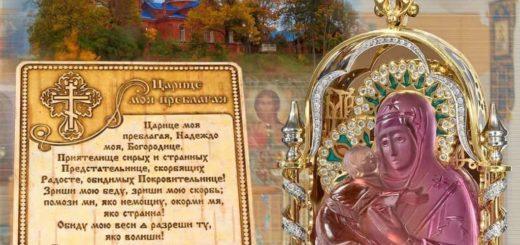 """Молитва """"Царица моя преблагая"""": текст на русском, как правильно читать"""