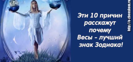 Эти 10 причин расскажут почему Весы - лучший знак Зодиака!