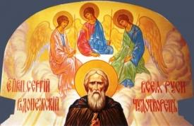 Церковный праздник 8 октября - день памяти Сергия Радонежского