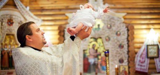 Когда крестят ребенка по православным традициям?
