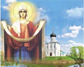 Покров Пресвятой Богородицы - праздник 14 октября