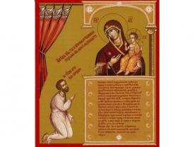Икона Нечаянная Радость - молитва, акафист, празднование, обретение