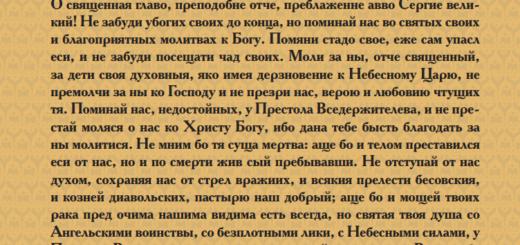 Молитвы, тропарь и акафист Сергию Радонежскому
