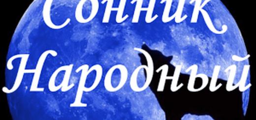 Народный сонник: особенности и примеры толкований