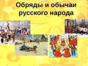 Обряды, традиции и обычаи русского народа