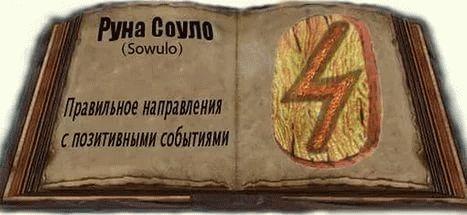Руна Совило (Соль, Sowulo) - значение и применение
