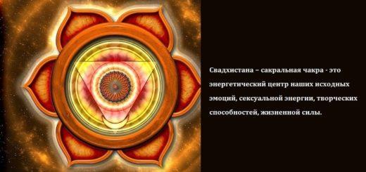 Сакральная чакра: жизненная сила, Свадхистаны, способы применения